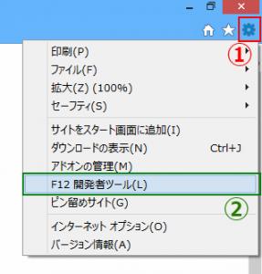 IE開発者ツール