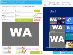 browserconfig.xml作成手順1