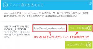 browserconfig.xml作成手順2