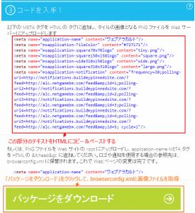 browserconfig.xml作成手順3