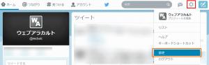 Twitter設定ページ