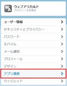 Twitterアプリ連携ページ表示