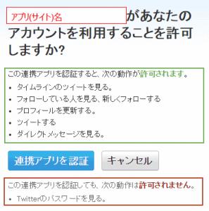Twitterアプリ連携認証許可ページ(読み書きDM)