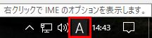 IMEの設定変更